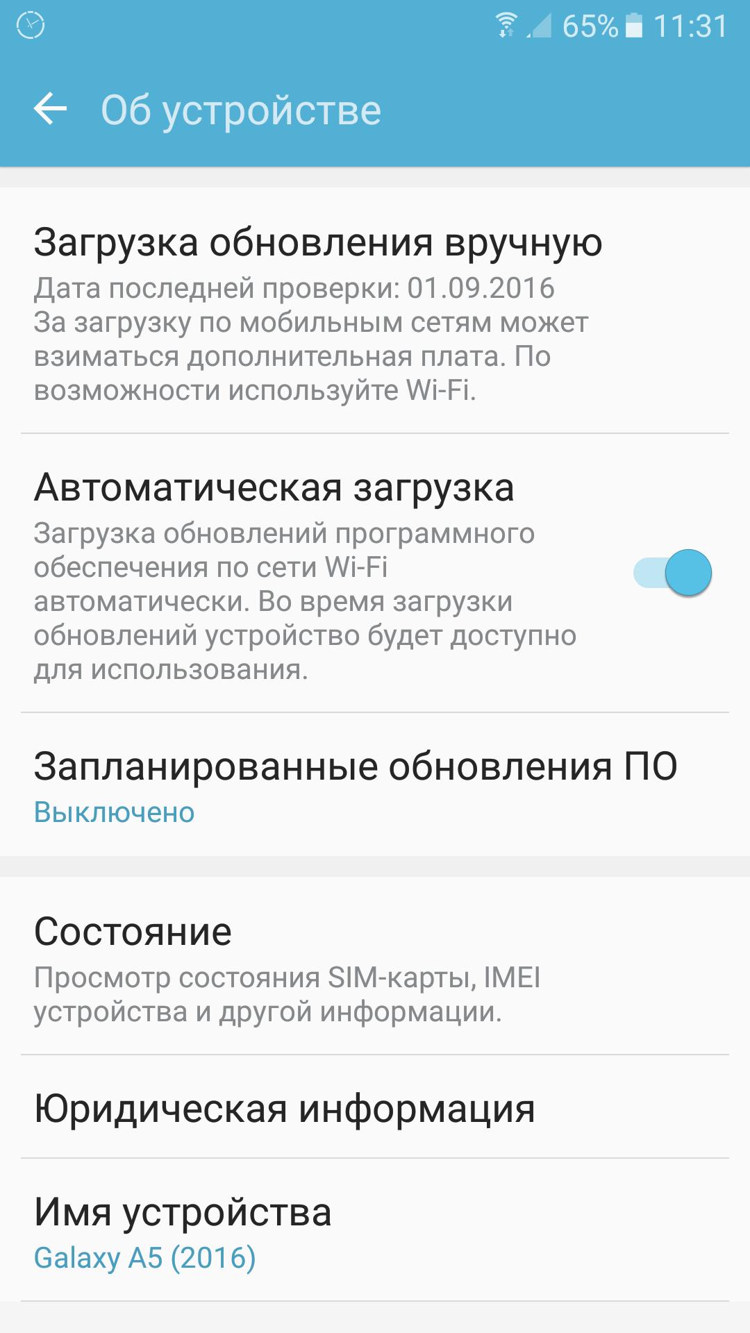 C:\Инструкции для Андроид\Kak_obnovit_Android_04.png