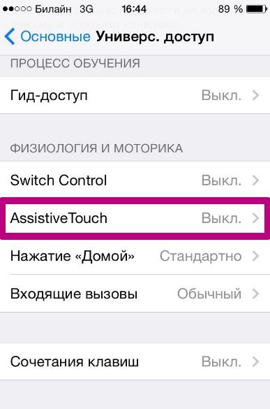 Как сделать на айфоне скриншот кнопкой