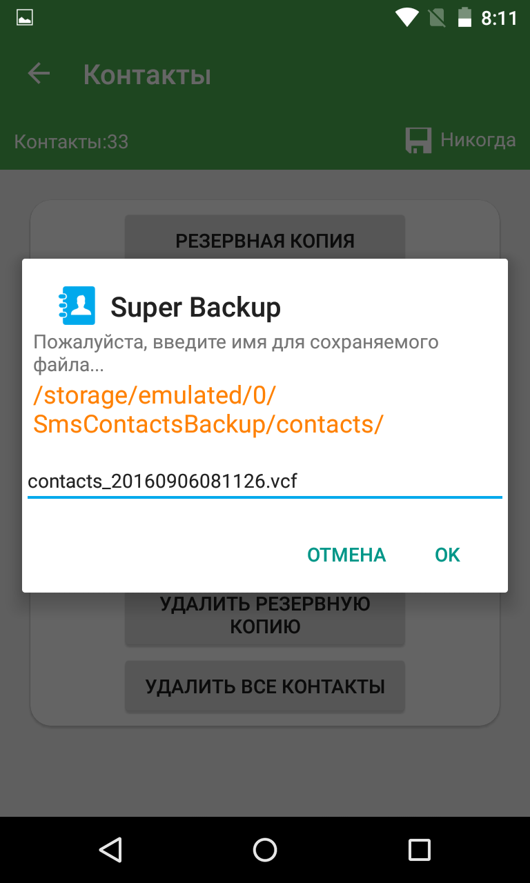 пропали контакты в андроиде объявлений