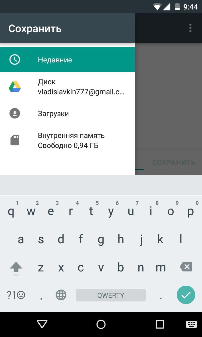 C:Инструкции для АндроидPerenos_kontaktov_na_PC_Android_05.png