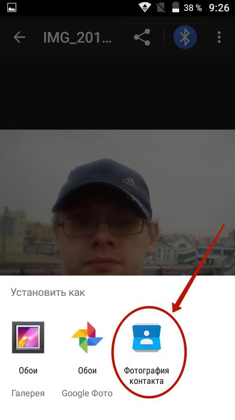 Как поставить фото на звонок в андроиде