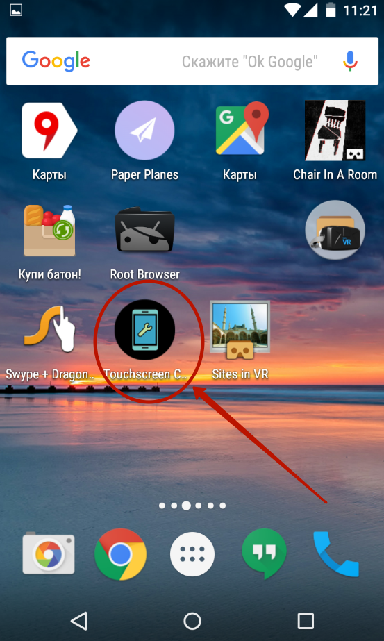 Программа для калибровки экрана андроид скачать бесплатно.