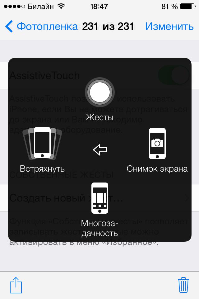 Как сделать если не работает кнопка на айфоне
