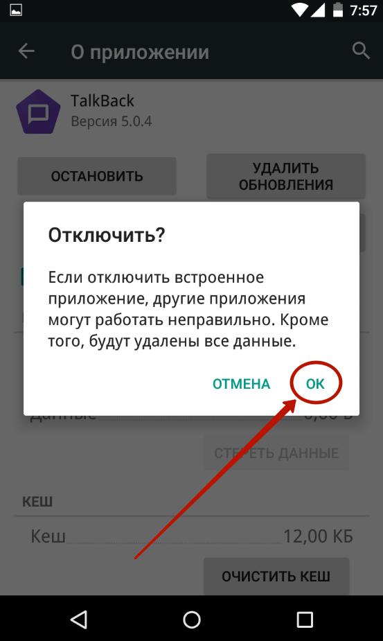 Ок Приложение На Андроид Скачать Бесплатно - фото 6