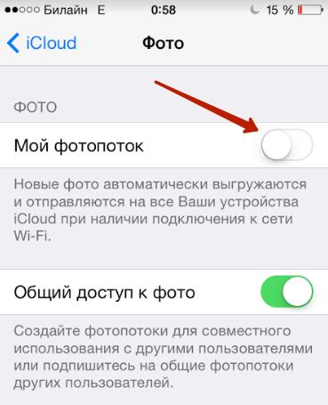 Как почистить память на айфоне 5