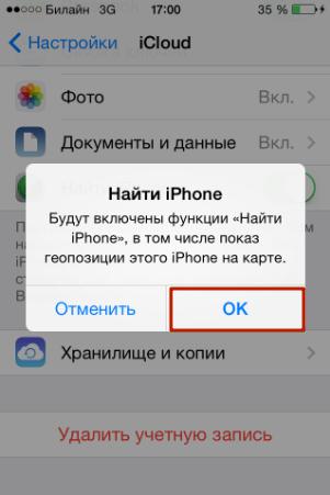 Как найти айфон если потерял
