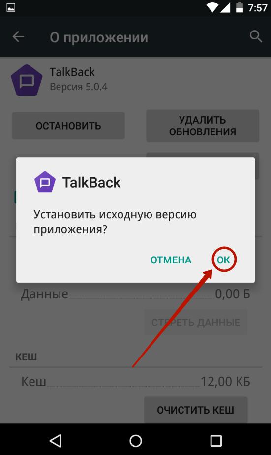 Ок Приложение На Андроид Скачать Бесплатно - фото 3