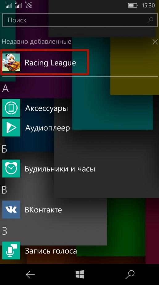 как устанавливать xap файлы на windows 10 mobile