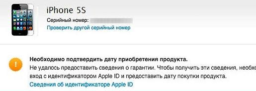 проверка айфон по серийному номеру на сайте apple отп банк кредит без справки о доходах