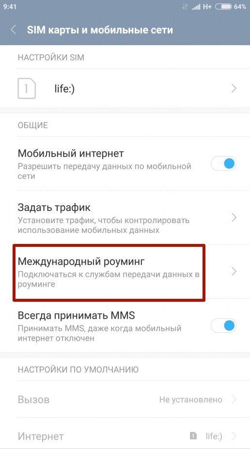 роуминг на Xiaomi