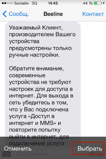 Как настроить ММС на Айфоне 6 - включить функцию MMS на iPhone: http://setphone.ru/rukovodstva/kak-nastroit-mms-na-ajfone/