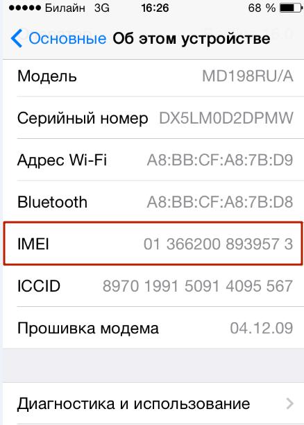 Проверить айфон на сайте apple