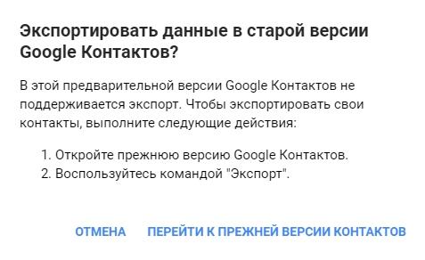 C:Инструкции для АндроидPerenos_kontaktov_na_PC_Android_09.jpg