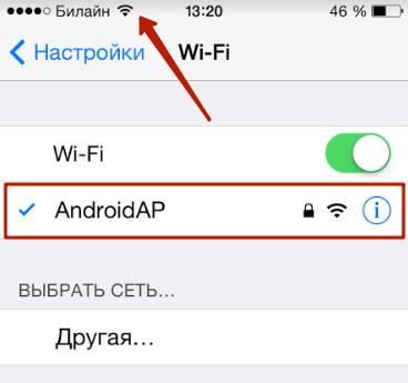 Как настроить интернет соединение на iPhone