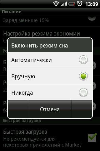 Инструкция для смартфона HTC Explorer