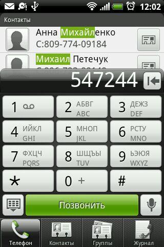 Поиск контактов в HTC Explorer
