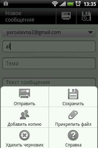 Gmail на HTC Explorer