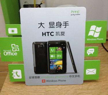 Смартфон HTC Triumph