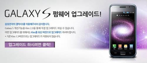 Обновление ОС для Samsung Galaxy S