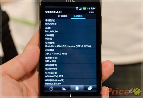 Тайваньская модификация HTC One S