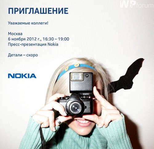 Приглашение на презентацию Nokia Lumia 920 и Lumia 820