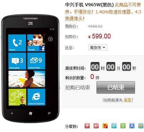 Цена на смартфон ZTE Tania начала снижаться