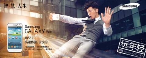 Анонс Samsung Galaxy Win