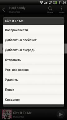 Интерфейс HTC One X: фото 2