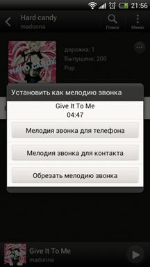 Интерфейс HTC One X: фото 3
