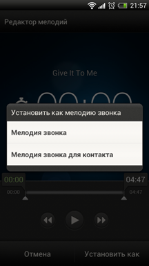 Интерфейс HTC One X: фото 6