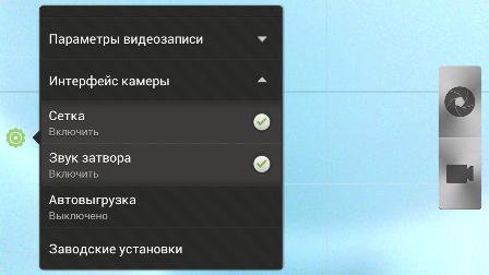 Настройки камеры смартфона HTC One X