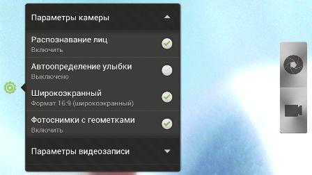 Настройки режима фото на камере HTC One X