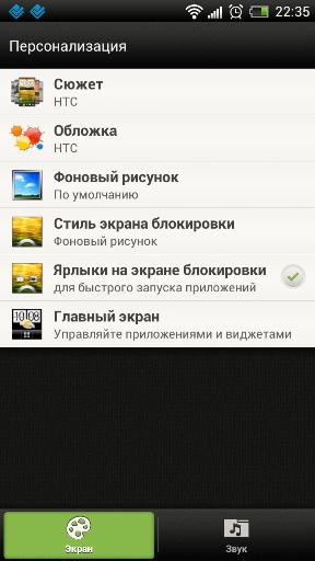 Персонализация смартфона HTC One X: 2-й этап