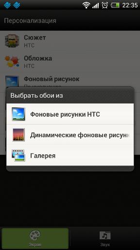 Персонализация смартфона HTC One X: 3-й этап