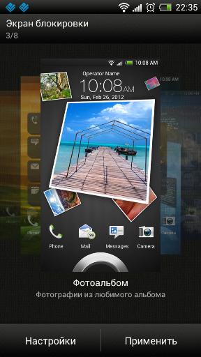 Персонализация смартфона HTC One X: 4-й этап