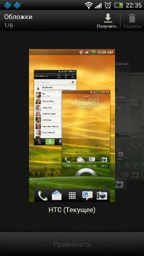 Персонализация смартфона HTC One X: 5-й этап