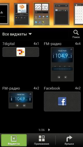 Персонализация смартфона HTC One X: 6-й этап