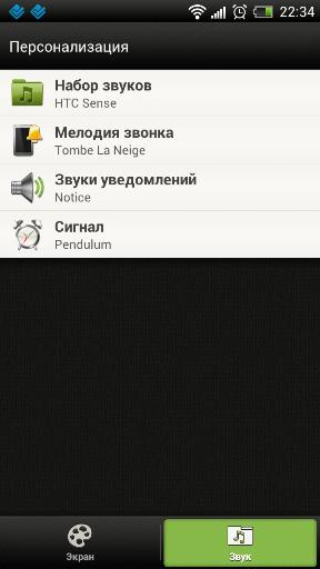 Персонализация смартфона HTC One X: 7-й этап