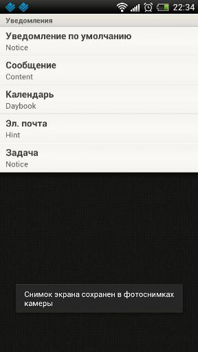 Персонализация смартфона HTC One X: 8-й этап