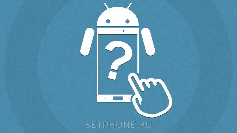 Как обновить Android на телефоне?