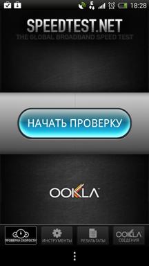 Приложение для измерения скорости Интернета: скриншот 2
