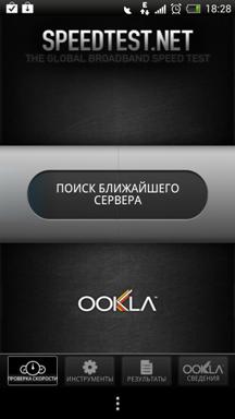 Приложение для измерения скорости Интернета: скриншот 3