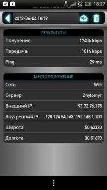 Приложение для измерения скорости Интернета: скриншот 5