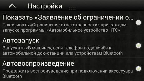 Снимок экрана HTC One X №2