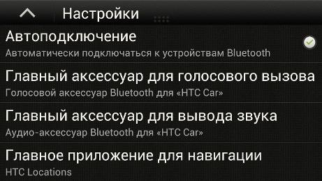 Снимок экрана HTC One X №3