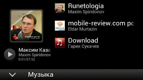 Снимок экрана HTC One X №4