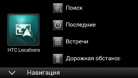 Снимок экрана HTC One X №6