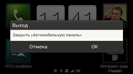 Снимок экрана HTC One X №8