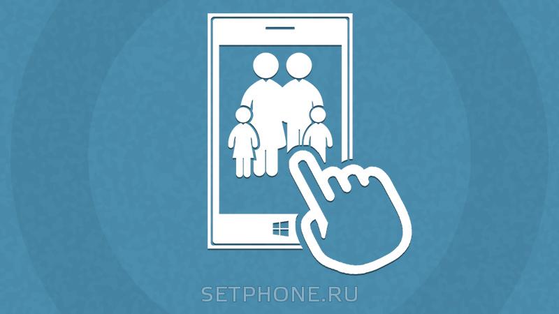 Как настроить раздел «Моя семья» на Windows Phone