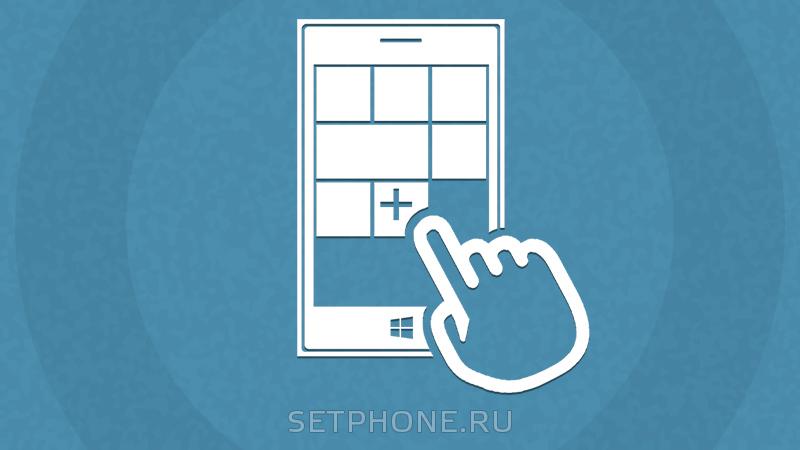 Как установить приложение на Windows Phone